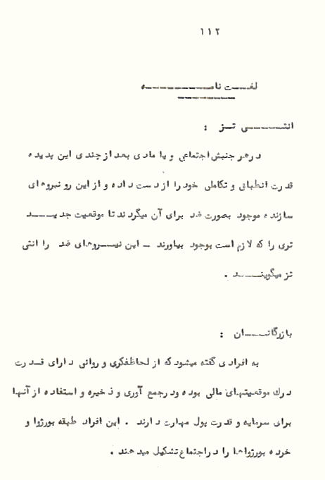 Page112