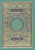 The Qur'an according  to the Warsh transmission