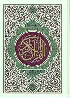 The Qur'an according  to the Hafs transmission